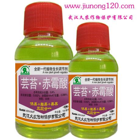 芸苔赤霉酸