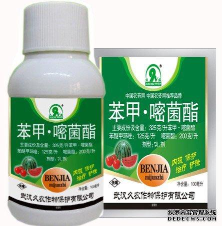 苯甲嘧菌酯